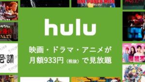 日本テレビ系・海外のドラマを観るならHulu!メリット・デメリットや登録・解約方法を詳しく解説