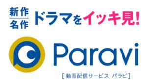 TBS・テレビ東京のドラマを観るならParavi(パラビ)一択!メリット・デメリットや登録・解約方法を詳し...