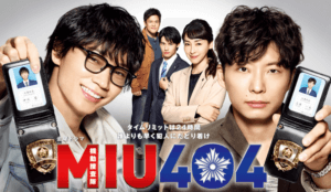 MIU404(ドラマ)見逃し無料動画配信情報とみんなの口コミ!