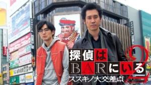 探偵はBARにいる2(映画)無料フル動画配信情報とみんなの口コミ!