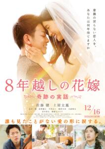 8年越しの花嫁(映画)無料フル動画配信情報!Netflixやhuluで見れる?