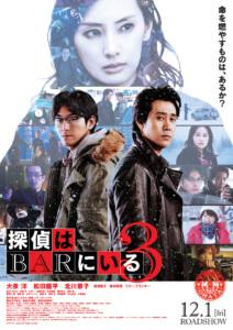 探偵はBARにいる3(映画)無料フル動画配信情報とみんなの口コミ!