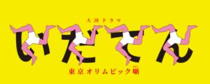 いだてん〜東京オリムピック噺〜(ドラマ)見逃し動画配信情報!Netflixやhuluで見れる?