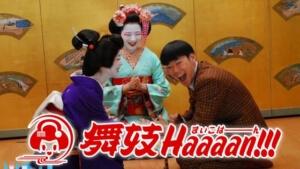 舞妓Haaaan!!!(映画)無料フル動画配信情報!Netflixやhuluで見れる?
