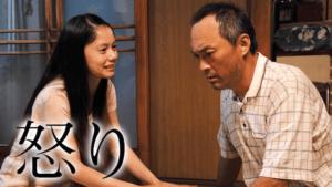 怒り(映画)無料フル動画配信情報とみんなの口コミ!