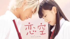 恋空(映画)無料フル動画配信情報!Netflixやhuluで見れる?