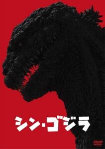 シン・ゴジラ(映画)無料フル動画配信情報!Netflixやhuluで見れる?