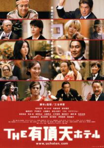 THE 有頂天ホテル(映画)無料フル動画配信情報!Netflixやhuluで見れる?