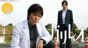 ガリレオ 2007年(ドラマ)見逃し無料動画配信情報とみんなの口コミ!