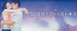 50回目のファーストキス(映画)無料フル動画配信情報!Netflixやhuluで見れる?