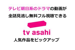 テレビ朝日系ドラマの動画が全話見逃し無料フル視聴できる人気作品を年代別でピックアップ!