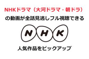 NHKドラマ(大河ドラマ・朝ドラ)の動画が全話見逃しフル視聴できる人気作品を年代別でピックアップ!