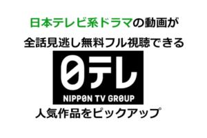 日本テレビ系ドラマの動画が全話見逃し無料フル視聴できる人気作品を年代別でピックアップ!