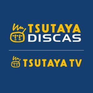 TSUTAYA DISCAS(ツタヤディスカス)/TVなら新作・旧作をいろいろ楽しめる!メリット・デメリットを解説