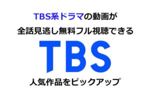 TBS系ドラマの動画が全話見逃し無料フル視聴できる人気作品を年代別でピックアップ!