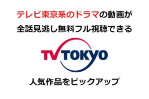 テレビ東京系ドラマの動画が全話見逃し無料フル視聴できる人気作品を年代別でピックアップ!