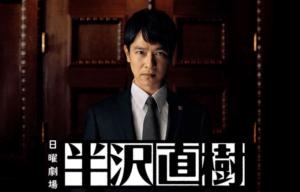半沢直樹2020年(ドラマ)見逃し無料動画配信情報とみんなの口コミ!