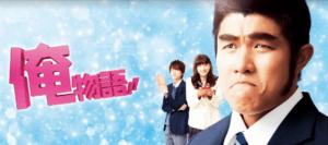 俺物語(映画)無料フル動画配信情報!Netflixやhuluで見れる?