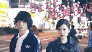 さよなら歌舞伎町(映画)無料フル動画配信情報とみんなの口コミ!