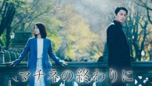 マチネの終わりに(映画)無料フル動画配信情報!福山雅治・石田ゆり子共演
