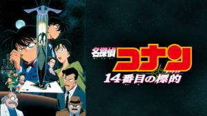 名探偵コナン 14番目の標的(ターゲット)見逃し無料動画配信情報!劇場版2作目