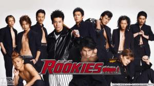 ROOKIES(ルーキーズ)見逃し無料動画配信情報とみんなの口コミ!