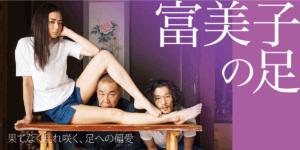 富美子の足(映画)無料フル動画配信情報とみんなの口コミ!