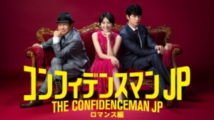 コンフィデンスマンJP ロマンス編(映画)無料フル動画配信情報!
