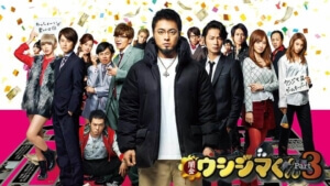闇金ウシジマくん Part3(映画)無料フル動画配信情報とみんなの口コミ!