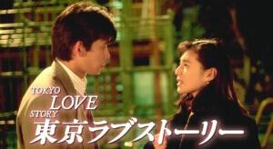 東京ラブストーリー 1991年(ドラマ)見逃し無料動画配信情報とみんなの口コミ!