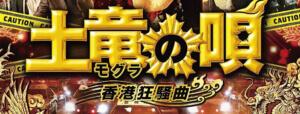 土竜の唄 香港狂騒曲(映画)無料フル動画配信情報とみんなの口コミ!