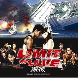 LIMIT OF LOVE 海猿(映画)無料フル動画配信情報とみんなの口コミ!