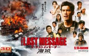 THE LAST MESSAGE 海猿(映画)無料フル動画配信情報とみんなの口コミ!