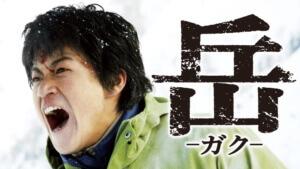 岳 ガク(映画)無料フル動画配信情報とみんなの口コミ!