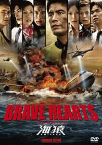 BRAVE HEARTS 海猿(映画)無料フル動画配信情報とみんなの口コミ!