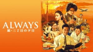 ALWAYS 続・三丁目の夕日(映画) 無料フル動画配信情報!Netflixやhuluで見れる?