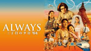 ALWAYS 三丁目の夕日'64(映画) 無料フル動画配信情報とみんなの口コミ!