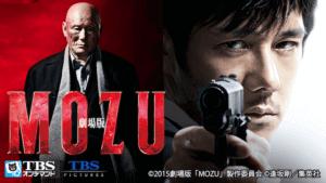 劇場版 MOZU(映画) 無料フル動画配信情報とみんなの口コミ!
