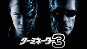 ターミネーター3(映画) 無料フル動画配信情報とみんなの口コミ!