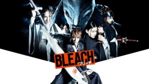 BLEACH(実写映画) 無料フル動画配信情報とみんなの口コミ!