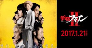 新宿スワン2(映画)無料フル動画配信情報とみんなの口コミ!