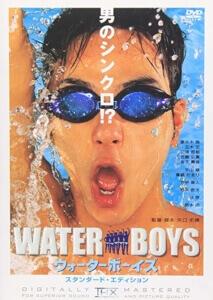 WATER BOYS ウォーターボーイズ(映画) 無料フル動画配信情報とみんなの口コミ!