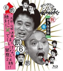 浜田・山崎・遠藤罰ゲーム 絶対に笑ってはいけない警察24時!!見逃し無料動画配信情報とみんなの口コミ!
