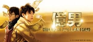 億男(映画)無料フル動画配信情報とみんなの口コミ!