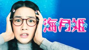海月姫(映画) 無料フル動画配信情報!Netflixやhuluで見れる?