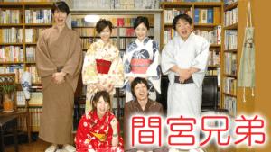 間宮兄弟(映画) 無料フル動画配信情報!Netflixやhuluで見れる?