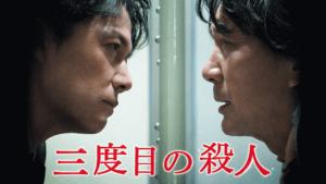 三度目の殺人(映画) 無料フル動画配信情報とみんなの口コミ!