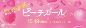ピーチガール(映画)無料フル動画配信情報!5分に1度、恋の事件が起こる!!