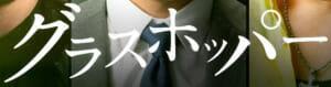 グラスホッパー (映画)無料フル動画配信情報!生田斗真・山田涼介ジャニーズ共演の話題作