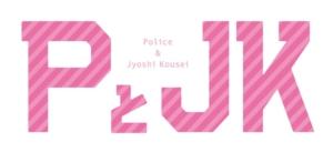 PとJK(映画)無料フル動画配信情報!亀梨和也&土屋太鳳共演のラブストーリー